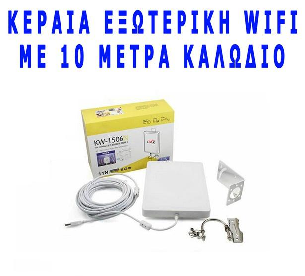 ΕΞΩΤΕΡΙΚΗ ΙΣΧΥΡΗ ΚΕΡΑΙΑ WIFI USB ΑΔΙΑΒΡΟΧΗ ΜΕ 10Μ ΚΑΛΩΔΙΟ Card-King KW-1505N 150 τεχνολογια  gt  gadgets  gt  διάφορα gadgets
