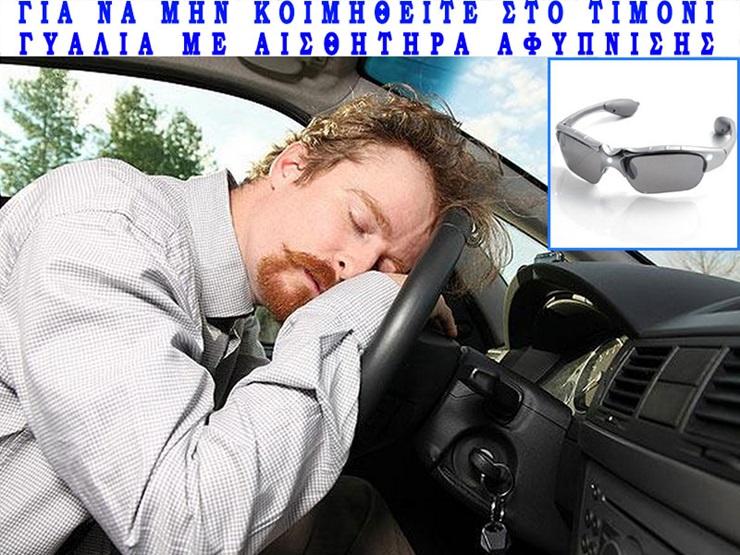 ΓΥΑΛΙΑ ΜΕ ΑΙΣΘΗΤΗΡΑ ΑΦΥΠΝΗΣΗΣ + ΦΑΚΟ 3 LED auto   moto  gt  αξεσουάρ οχημάτων  gt  αξεσουάρ αυτοκινήτου