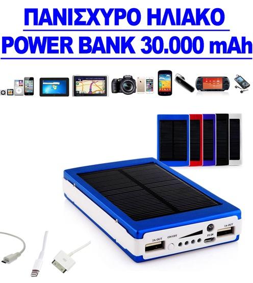 ΗΛΙΑΚΟΣ ΦΟΡΤΙΣΤΗΣ ΓΙΑ ΚΙΝΗΤΑ - MP3 - MP4 - PDA - CAMERA - 30.000mAh POWER BANK + τεχνολογια  gt  φωτισμός  amp  αξεσουάρ  gt  ηλεκτρολογικά