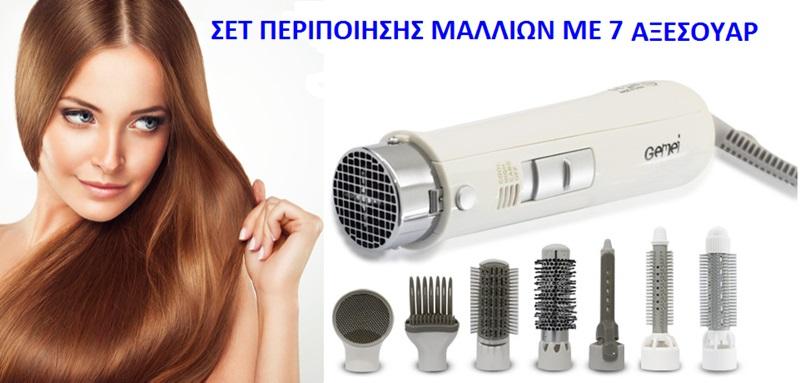 Σετ περιποίησης μαλλιών με 7 αξεσουάρ OEM υγεια   ομορφια  gt  περιποίηση μαλλιών  gt  πιστολάκι μαλλιών
